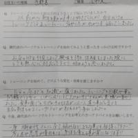 赤羽絵美(28歳・会社員・宇都宮市)